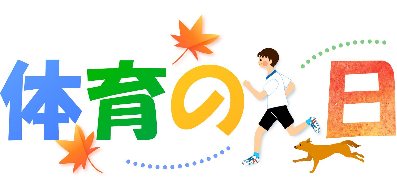 体育の日,とは,意味,由来,イベント