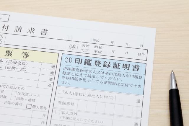 印鑑 登録,印鑑登録,印鑑登録 必要,印鑑登録 必要なもの,印鑑登録 時間